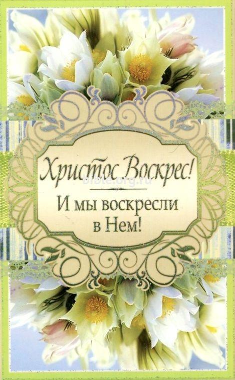 периодически размещает пасхальные открытки со стихами из библии наших