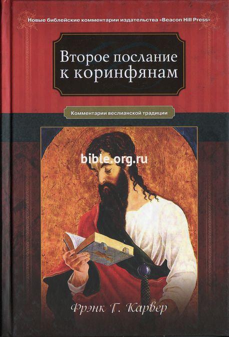 читать комментарии к библии предложений быстро взять