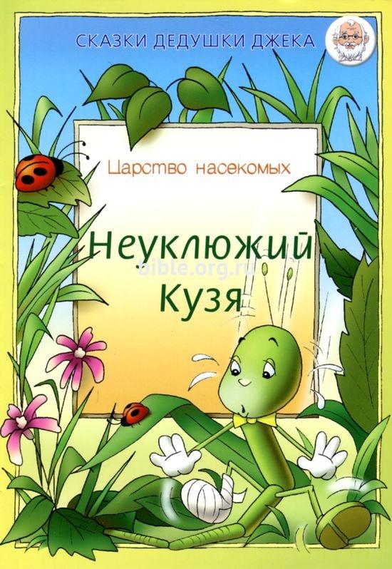 Сказки про насекомых с картинками